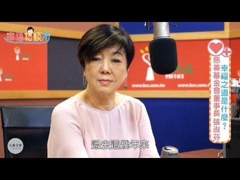 【幸福相談所EP58-4】張淑芬