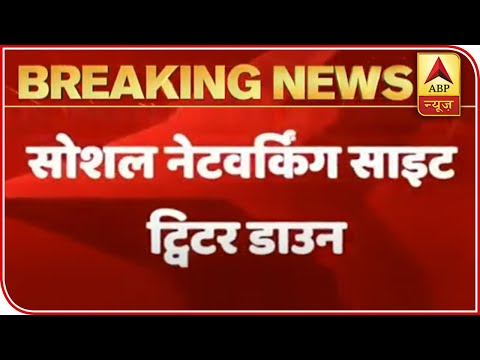 Social Networking Site 'Twitter' Down, Company Says Internal Issue | ABP News