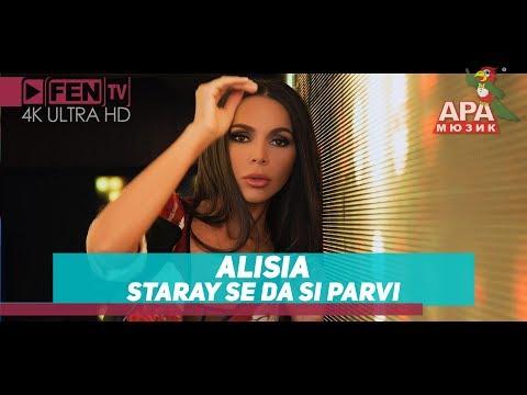 ALISIA - Staray se da si parvi / АЛИСИЯ - Старай се да си първи