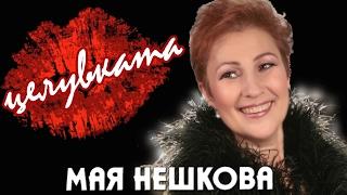 Мая Нешкова - Целувката (2017) аудио