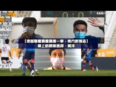 【港超聯重開重開第一擊 東方對傑志】網上訪問梁振邦、黃洋