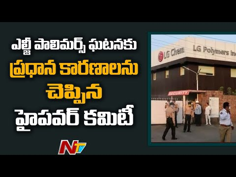 High power committee meeting with CM Jagan ends