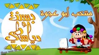 بسنت ودياسطي جـ1׃ الحلقة 20 من 30 .. منتخب أبو عجوة
