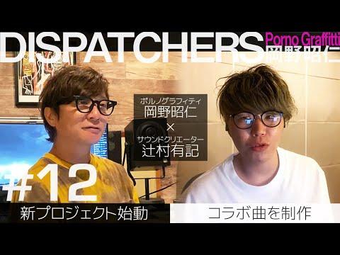 DISPATCHERS -岡野昭仁@新企画始動!-