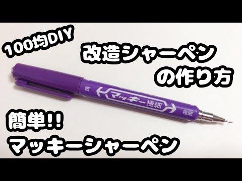 【100均DIY】簡単!!マッキーシャーペンの作り方紹介♪【ダイソー・改造文房具】How to make mechanical pencil