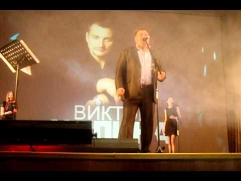 Виктор Калина - Я скучаю (Брест,30 09 2013)