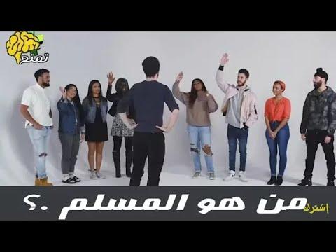 تحدي في أمريكا - هل يمكنك إيجاد المسلم من بين هؤلاء !!