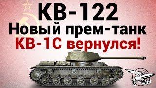 КВ-122 - Новый прем-танк - старый КВ-1С вернулся!