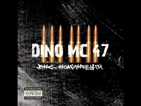 Dino MC47 - Жара (Feat. Теона Дольникова)