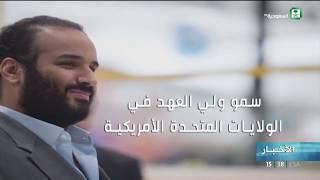 سمو ولي العهد الأمير محمد بن سلمان في الولايات المتحدة الأمريكية ...