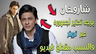 شاروخان يوجّه تحذيرا لجمهوره على موقع تويتر بسبب مق ...