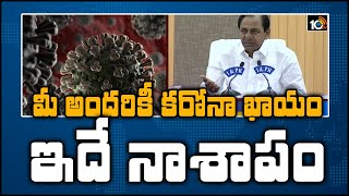 CM KCR sensational comments on media..