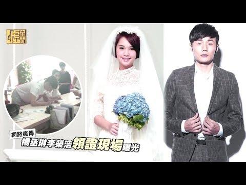 楊丞琳李榮浩領證現場曝光