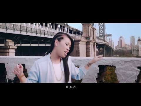 Miss Ko 葛仲珊【就改天 Till Next Time】Official Video
