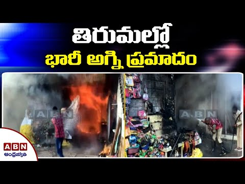 Massive fire breaks out at shops in Tirumala