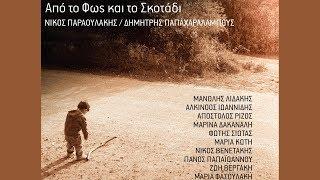 Dimitris Papacharalambous - marina dakanali/ panos papaioannou /πριν - Before