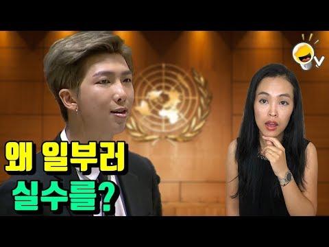 방탄소년단 RM 은 왜 유엔 연설에서 일부러 실수를 했을까? [한글 ENG CC] 진저영어