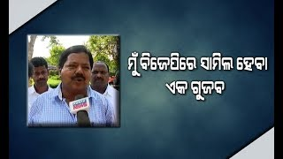 From Which Seat I Will Contest It Depends On CM Naveen Patnaik's Decision: Kishore Mohanty