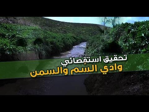 """تحقيق استقصائي لـ وطن.. قرار حكومي يسمح بمعالجة """"صامتة"""" لمياه مجاري مستوطني الخليل"""