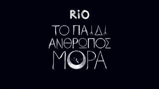Rίο - Oτι θελω λεω feat Styl Mo - Χαρμανης - Sakir