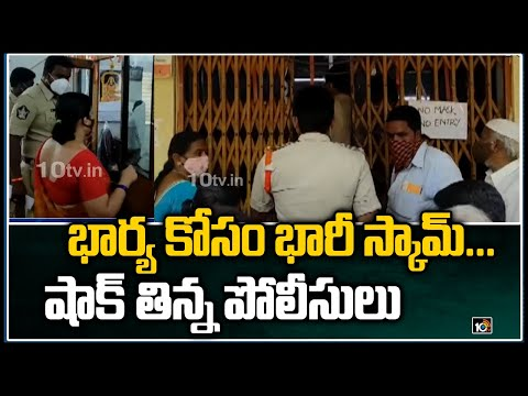 Chittoor district: Bank employee siphons off Rs 1.5 crore to make wife happy