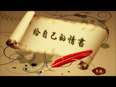 王菲 《给自己的情书》 (粤语)  Faye Wong 词:林夕  曲: C.Y. Kong