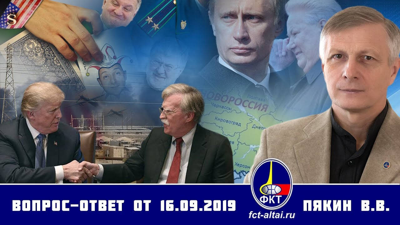 В.В. Пякин: Вопрос-Ответ, 16.09.2019