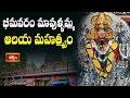 Interesting Facts About Bhimavaram Mavullamma Temple | సంక్రాంతి యాత్ర | Bhakthi TV