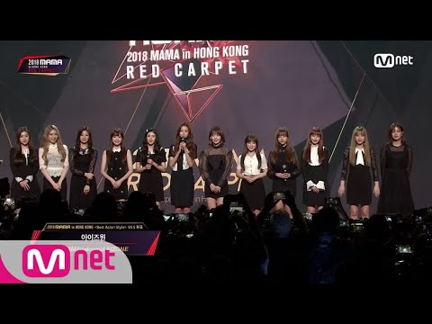 Red Carpet with IZ*ONE│2018 MAMA in HONG KONG 181214