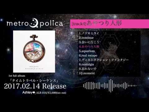 【metro polica】1st full album-タイムトラベル・シーケンス-トレーラー動画