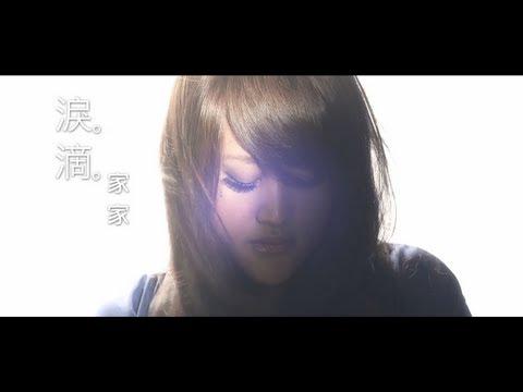 JiaJia家家【淚滴】MV官方完整版-電影[泰芮絲的寂愛人生]中文宣傳曲