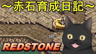 【REDSTONE】赤石育成日記#1