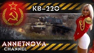 КВ-220 - 7 бонус-кодов