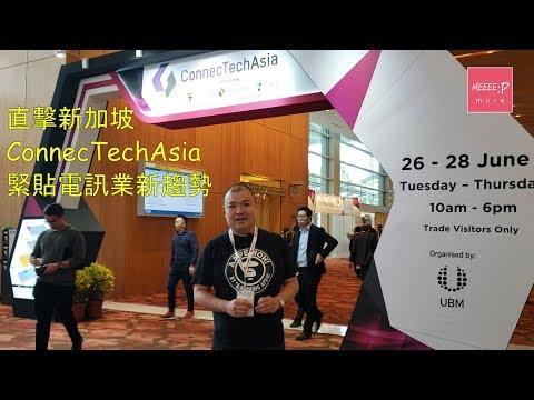 直擊新加坡 ConnecTechAsia緊貼電訊業新趨勢