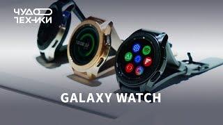 Быстрый обзор | умные часы Samsung Galaxy Watch