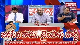 Jana Sena Party is Time Pass Party - Mahesh Kathi..