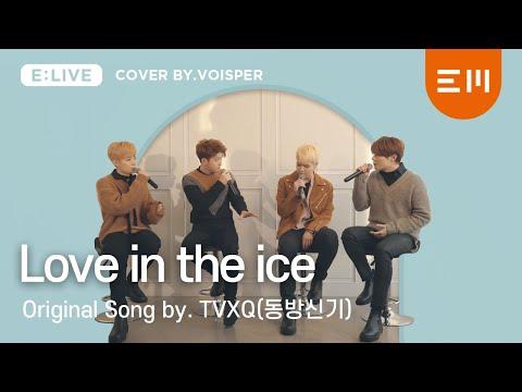 [COVER by VOISPER(보이스퍼)] 동방신기 TVXQ_ Love In The Ice
