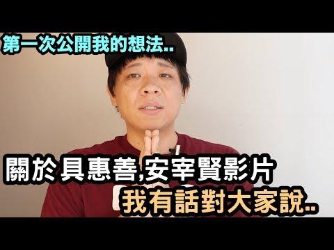 關於具惠善,安宰賢影片 我有話對大家說... 第一次公開我的想法!DenQ