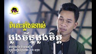 ដូងច័ន្ទដួងចិត្ត \ ឈួង សុថុន \ Dong Chan Doung chet Cover [ Official MV ]
