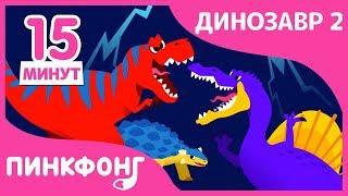 Тираннозавр и другие песни | Песни про Динозавров | + Сборники | Пинкфонг Песни для Детей