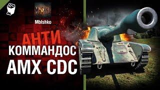 AMX CDC - Антикоммандос №25 - от Mblshko