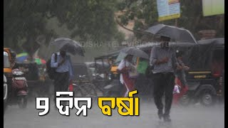 Latest Updates On Fog & Cold Conditions In Odisha