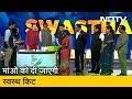 बनेगा स्वस्थ इंडिया : स्वस्थाग्रह के मंच पर दिग्गजों ने रखे विचार