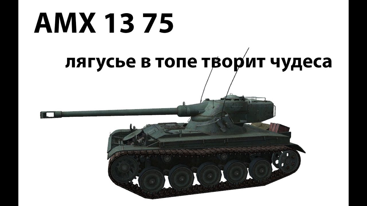 AMX 13 75 - Лягусье в топе творит чудеса