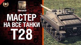 Мастер на все танки №56 T28 - от Tiberian39
