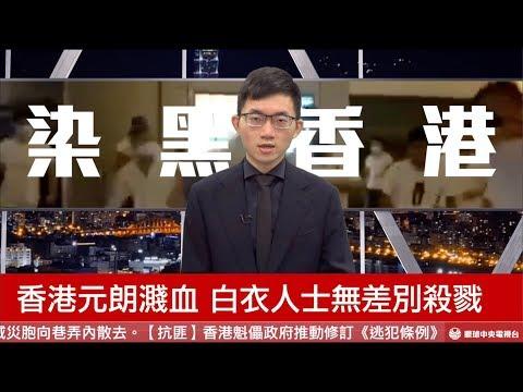 【央視一分鐘】突發:香港元朗白衣人無差別攻擊事件|眼球中央電視台