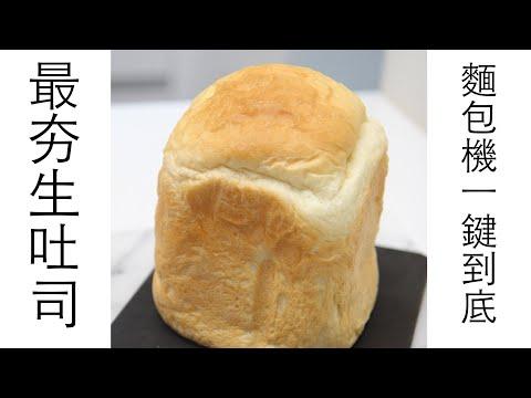 日本最夯的生吐司 麵包機一鍵到底也可以? #生吐司 #麵包機