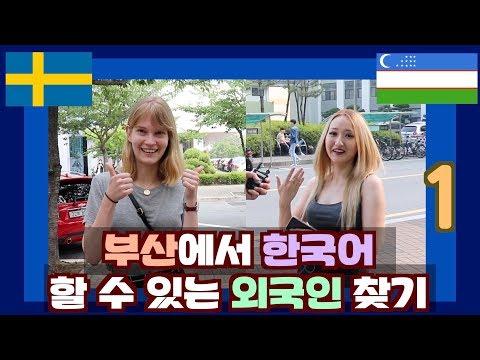 부산에서 한국어  할 수 있는 외국인 찾기 1 Searching for the Korean speaking foreigners in Busan