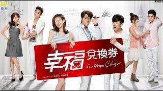 [Vietsub] Phim Đài Loan - Phiếu Đổi Hạnh Phúc - tập 1