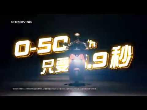 2019 eMOVING 全新車款 iE125 Coming soon 台中 精輪車業